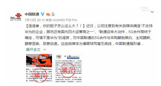 不支持华为5G?中国联通辟谣:造谣者胆子怎么这么大
