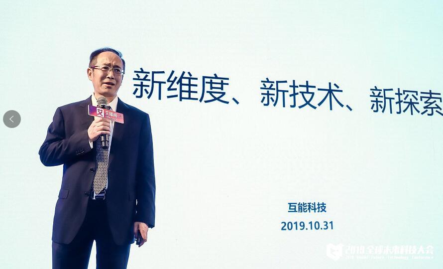 互能科技董事长史吉建:新维度、新技术、新探索