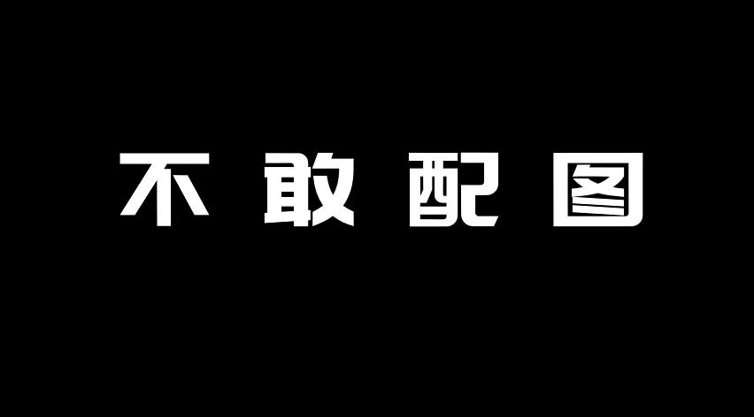 """视觉中国""""黑洞""""发酵:天津网信办深夜约谈,人民日报、新华网点名批评"""