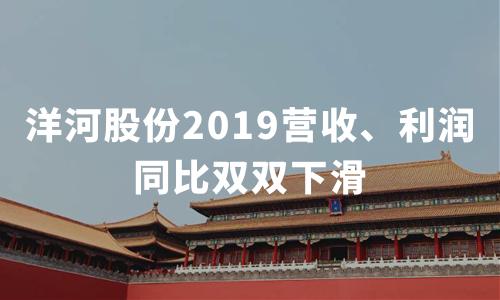 业绩快报|洋河股份2019营收、利润同比双双下滑!白酒行业地位难保?