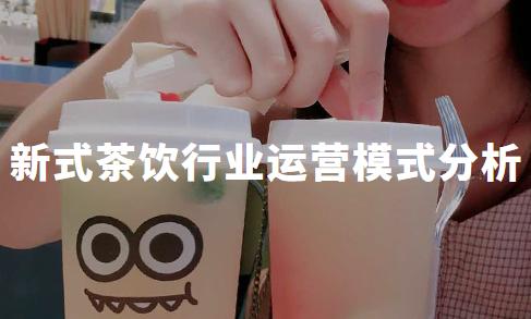 2020年中国新式茶饮行业背景概况和运营模式分析