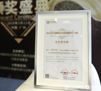 """益玩游戏斩获""""2019中国新经济创新势力榜""""两项大奖"""