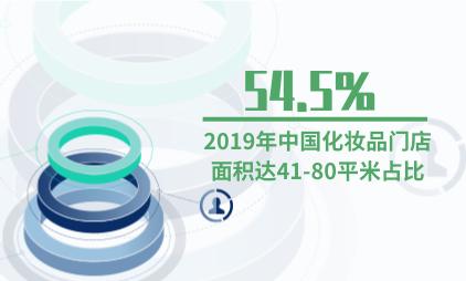 彩妆行业数据分析:2019年中国54.5%化妆品门店面积为41-80平米