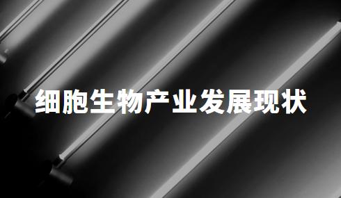 2020中国细胞生物产业发展现状、趋势、方向及策略全解读