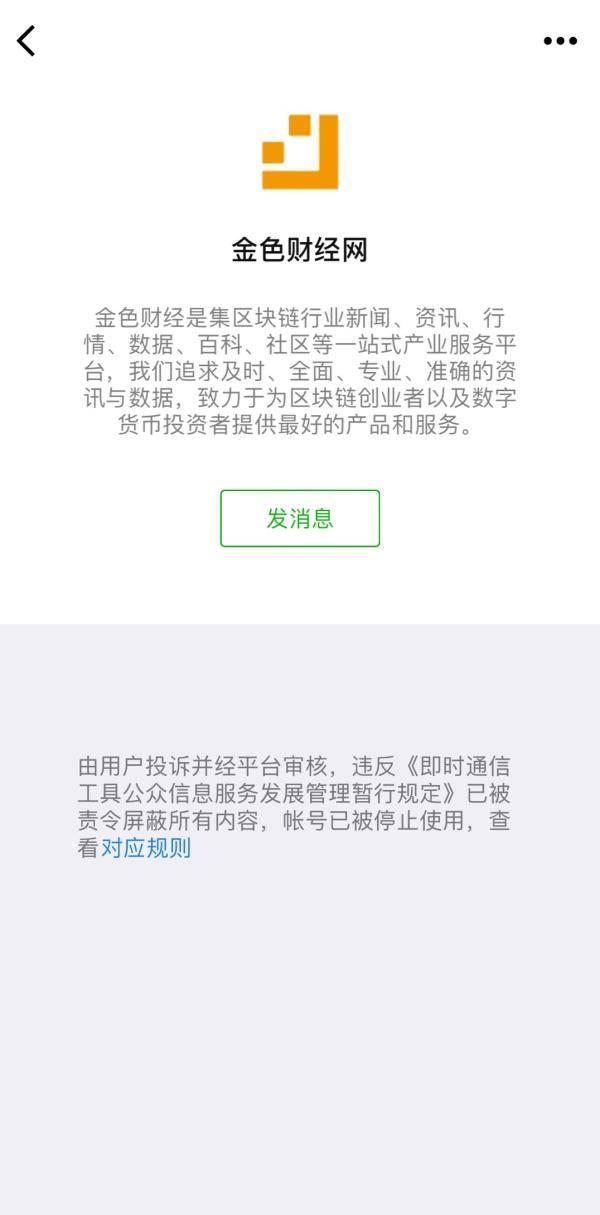 多家区块链自媒体微信公众号被封,腾讯:部分公号发布炒作信息