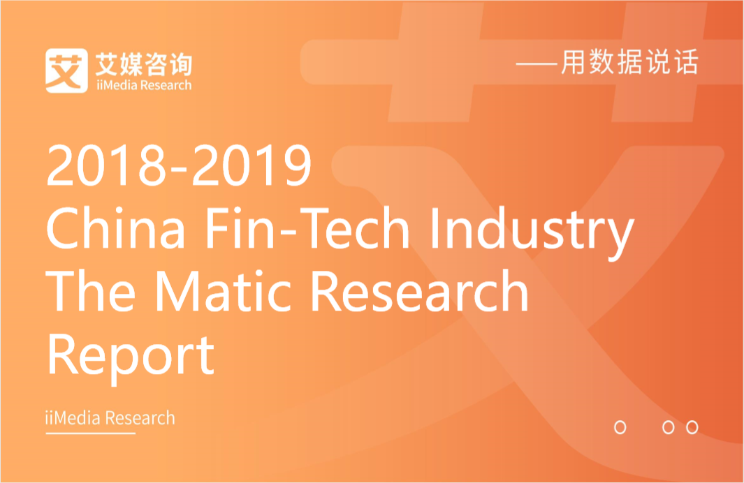 iiMedia Report |2018-2019 China Fin-Tech Industry Thematic Research Report
