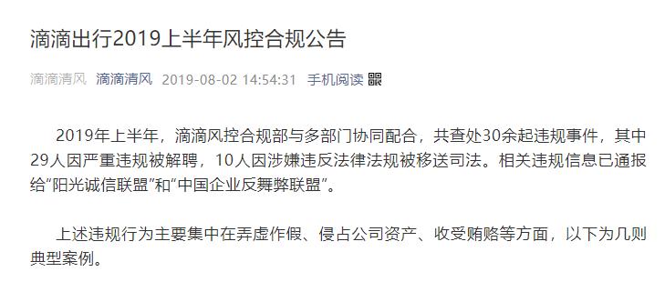 互联网圈齐刮反腐风:14名百度员工遭辞退,滴滴39人违规被查