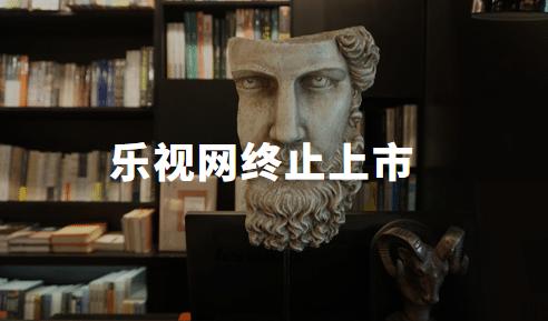 """一代""""神话""""倒塌:乐视网终止上市,28万股民被套牢,巨额亏损谁来背锅"""