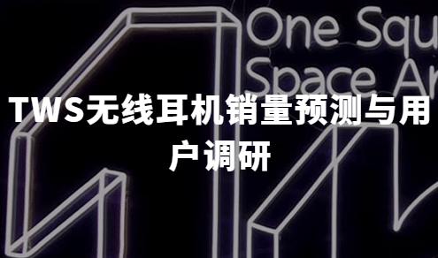 2020年中国TWS无线耳机销量预测与用户调研