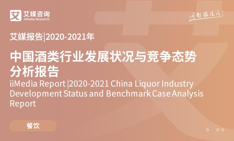 艾媒报告|2020-2021年中国酒类行业发展状况与竞争态势分析报告