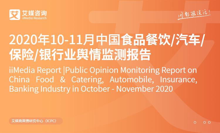 艾媒舆情|2020年10-11月中国食品餐饮/汽车/保险/银行业舆情监测报告