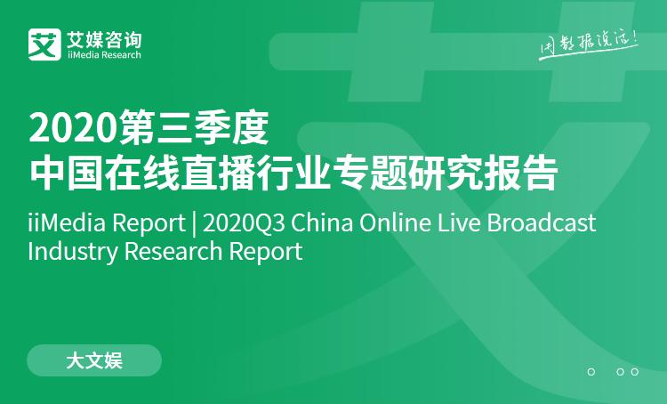 艾媒咨询|2020第三季度中国在线直播行业专题研究报告
