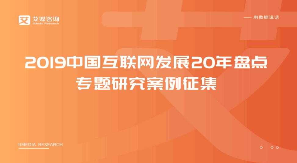 艾媒《2019中国互联网发展20年盘点专题研究》启动案例征集