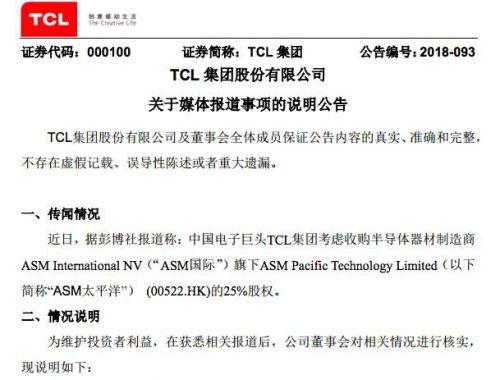 TCL集团回应收购ASM太平洋股权传闻:无实质性进展