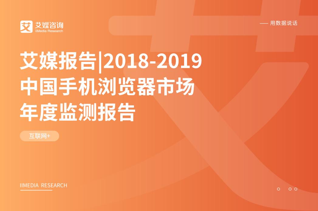 艾媒报告|2018-2019中国手机浏览器市场年度监测报告