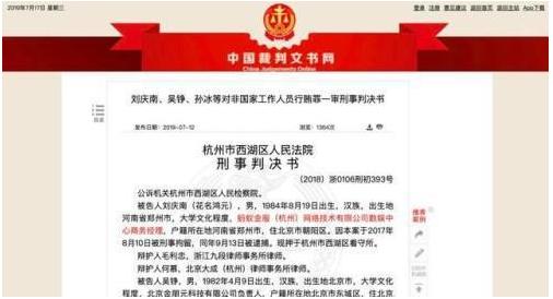 """""""装钱的箱子很沉"""":蚂蚁金服员工受贿超1300万,互联网公司反腐迫在眉睫"""