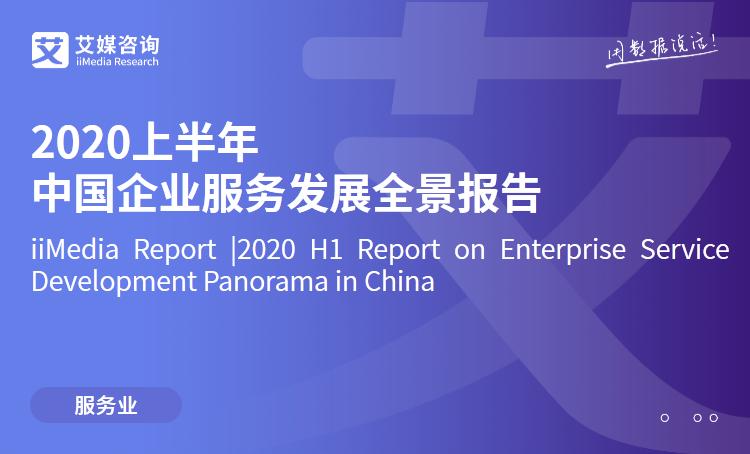 艾媒咨询|2020上半年中国企业服务发展全景报告