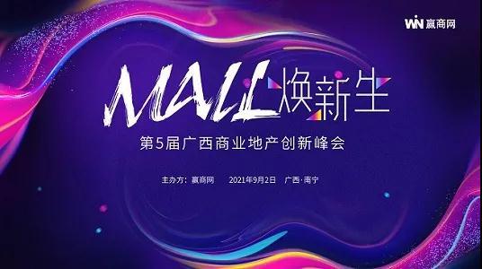 截止至8月20日,超百家知名品牌确认出席第五届广西商业地产创新峰会!