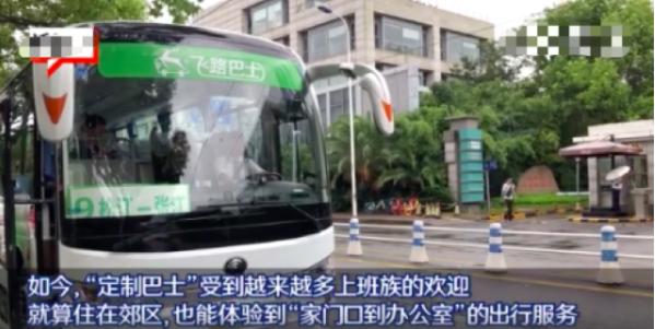 """""""打公交""""来了,首条AI定制巴士亮相上海,3年内覆盖全国"""