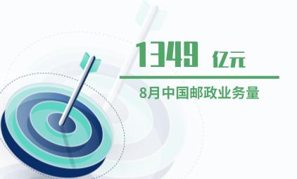 邮政行业数据分析:2019年8月中国邮政业务量约达1349亿元