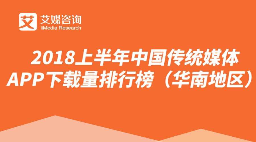 艾媒榜单 | 2018上半年中国传统媒体APP下载量排行榜(华南地区)