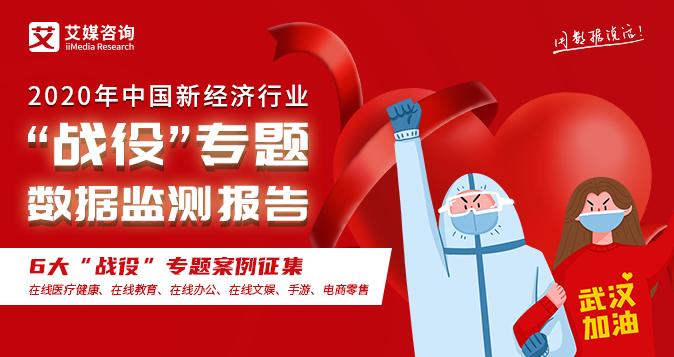 """案例征集:《2020年中国新经济行业""""战疫""""专题数据监测报告》启动"""