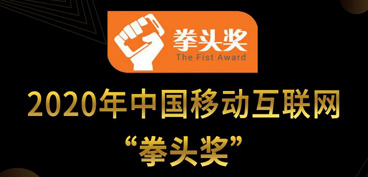"""2020年中国移动互联网""""拳头奖""""获奖名单公布!"""
