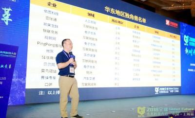 艾媒咨询发布《2018中国华东新经济行业独角兽》和《2018中国手机APP指数TOP100》