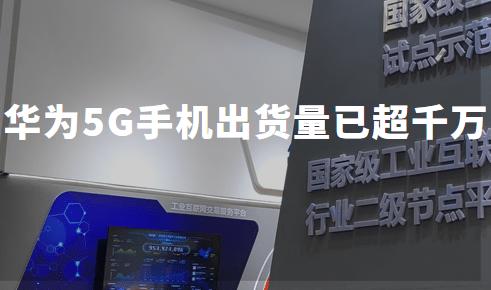 王者风范:华为预测2019营收8500亿,市场份额居全球第二,5G手机出货量已超千万