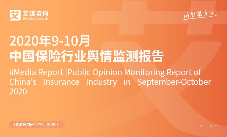 艾媒舆情|2020年9-10月中国保险行业舆情监测报告