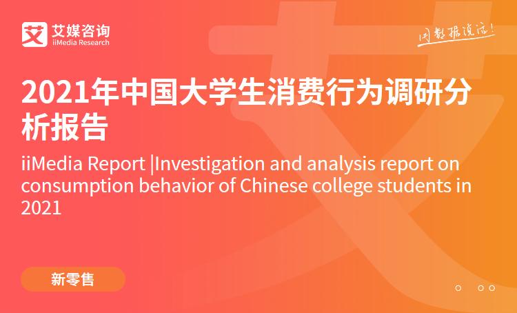 艾媒咨询|2021年中国大学生消费行为调研分析报告