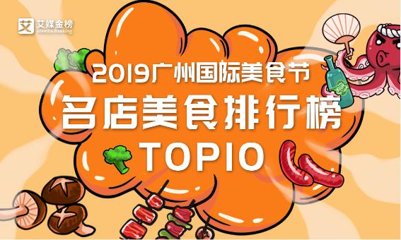 艾媒金榜|2019年广州国际美食节食品品牌排行榜公布!谁家美食最值得吃?