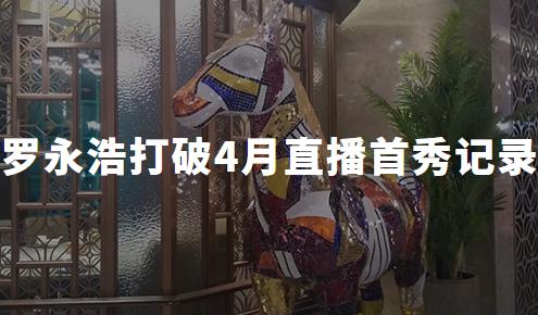 直播电商依旧高光:罗永浩打破4月直播首秀记录,成交额破2亿