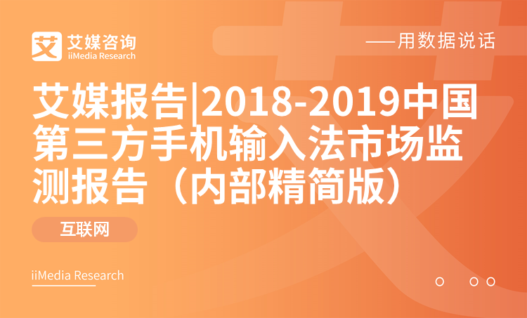 艾媒报告 2018-2019中国第三方手机输入法市场监测报告