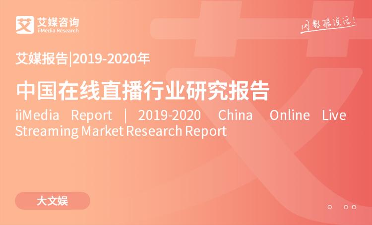 艾媒报告|2019-2020年中国在线直播行业研究报告