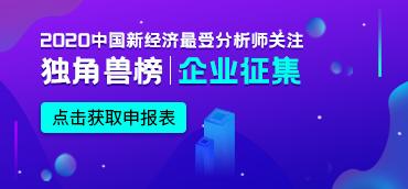 艾媒咨询启动《2020中国新经济最受分析师关注独角兽榜》企业评选活动