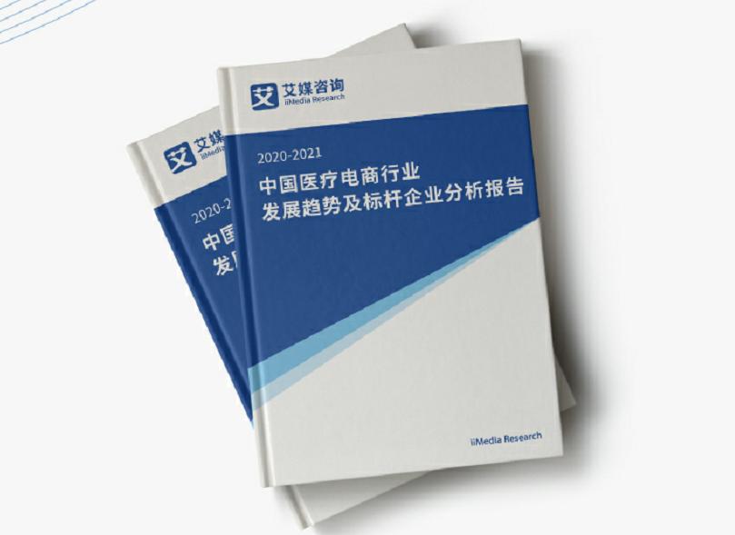 106页精华PPT——深度解析2021医疗电商行业趋势
