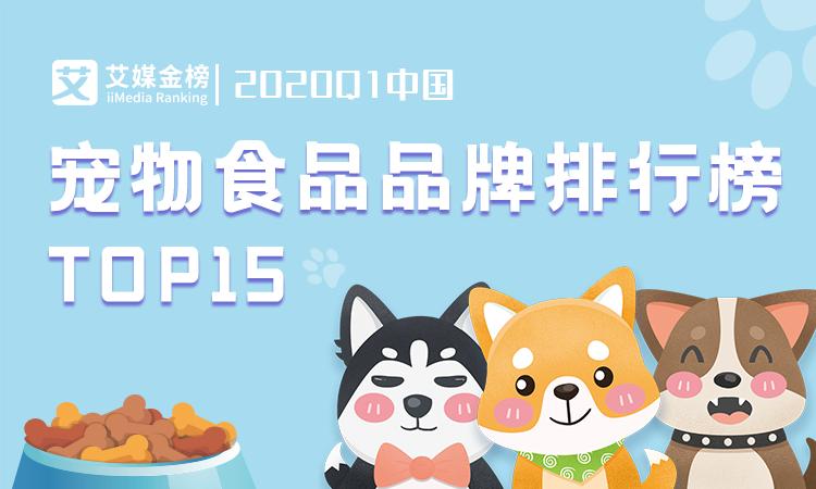 艾媒金榜|《2020Q1中国宠物食品品牌排行榜TOP15》公布,你家毛孩子喜欢吃哪个牌子?