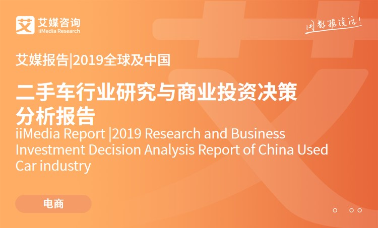 艾媒报告 |2019全球及中国二手车行业研究与商业投资决策分析报告