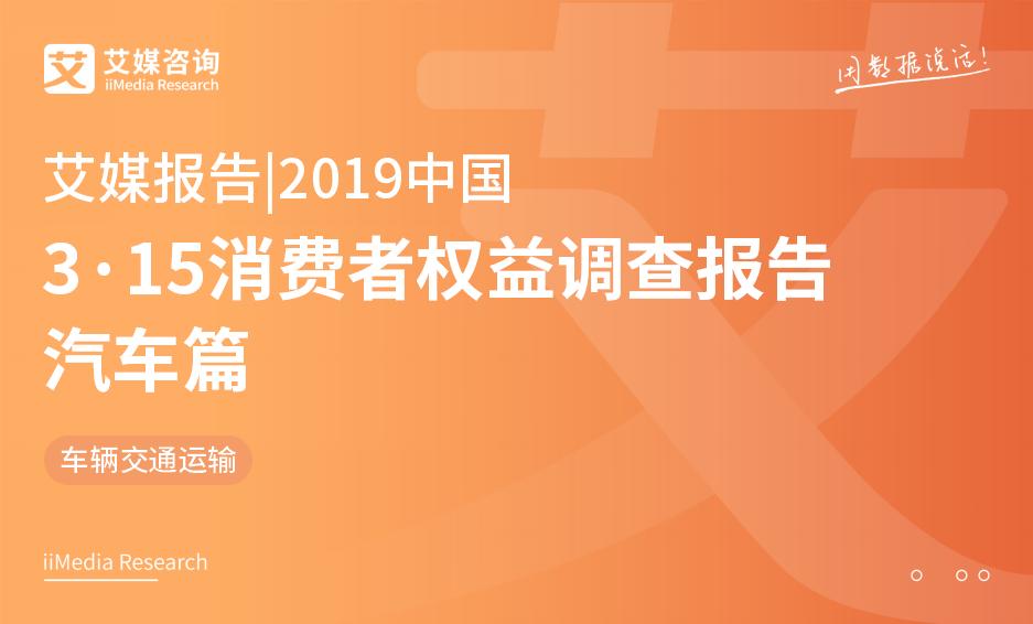 艾媒报告 |2019中国3·15消费者权益调查报告汽车篇