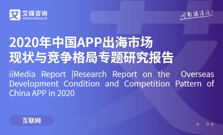 艾媒咨询|2020年中国APP出海市场现状与竞争格局专题研究报告