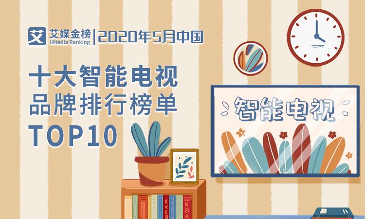 艾媒金榜|《2020年5月中国十大智能电视品牌排行榜》公布,618可以照着榜单买了