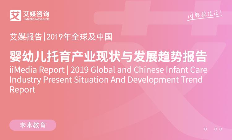 艾媒报告 |2019中国婴幼儿保育行业细分领域深度分析报告