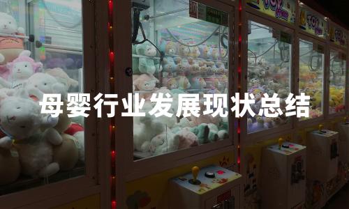 2020年7-8月中国母婴行业发展现状总结及趋势分析