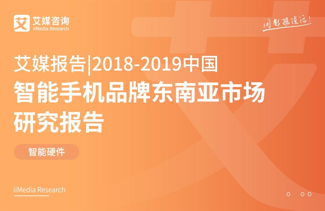 -五分3d大分一分彩 |2018-2019中国智能手机品牌东南亚市场研究大分一分彩