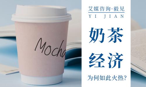 """毅见第87期:广东消费第一,中老年也""""上头"""",""""奶茶经济""""有多热?"""