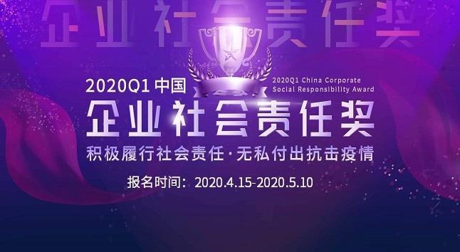 """2020Q1中国企业社会责任奖""获奖名单正式公布"