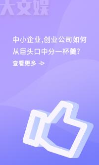 大文娱行业分析报告