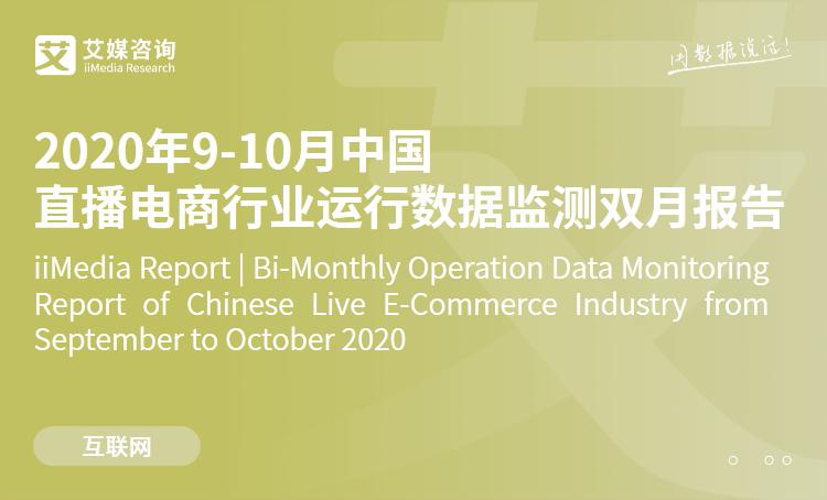 艾媒咨询|2020年9-10月中国直播电商行业运行数据监测双月报告