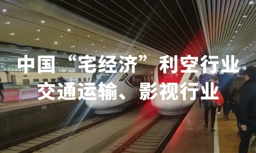 """疫情下,2020年中国""""宅经济""""利空行业分析——交通运输、影视行业"""